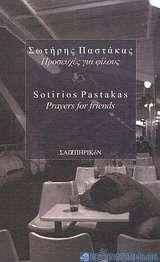 Προσευχές για φίλους