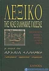 Λεξικό της νέας ελληνικής γλώσσας με αναγωγή στην αρχαία ελληνική