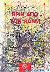 Πριν από τον Αδάμ