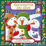 Χριστούγεννα όλο χιόνι
