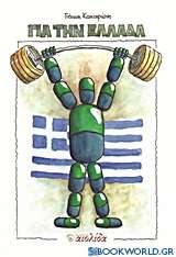 Για την Ελλάδα