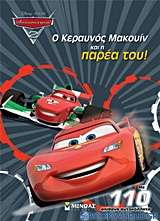 Αυτοκίνητα 2: Ο Κεραυνός Μακουίν και η παρέα του!