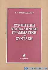 Συνοπτική νεοελληνική γραμματική και σύνταξη