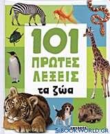 101 πρώτες λέξεις: Τα ζώα