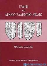 Γραφή και αρχαίο ελληνικό δίκαιο