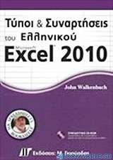 Τύποι και συναρτήσεις του ελληνικού Microsoft Excel 2010