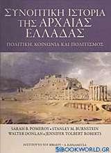 Συνοπτική ιστορία της αρχαίας Ελλάδας