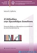Η βιβλιοθήκη στην πρωτοβάθμια εκπαίδευση