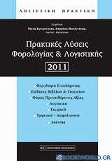 Πρακτικές λύσεις φορολογίας και λογιστικής 2011