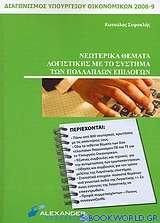 Νεωτερικά θέματα λογιστικής με το σύστημα των πολλαπλών επιλογών