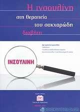 Η ινσουλίνη στη θεραπεία του σακχαρώδη διαβήτη
