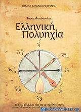 Ελληνική πολυηχία