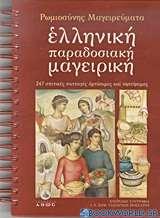 Ελληνική παραδοσιακή μαγειρική