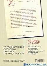 Το ελληνοτουρκικό οικονομικό σύμφωνο της 10ης Ιουνίου 1930