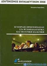 Εγχειρίδιο προετοιμασίας στα ψυχοπαιδαγωγικά και τη γενική διδακτική