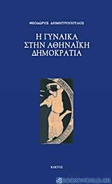 Η γυναίκα στην αθηναϊκή δημοκρατία