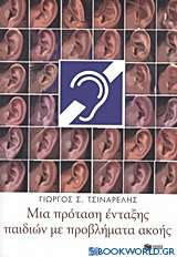Μια πρόταση ένταξης παιδιών με προβλήματα ακοής
