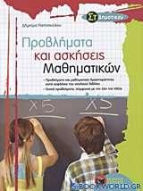 Προβλήματα και ασκήσεις μαθηματικών ΣΤ΄ δημοτικού