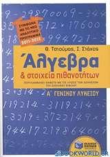 Άλγεβρα και στοιχεία πιθανοτήτων Α΄ γενικού λυκείου