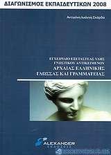 Εγχειρίδιο εξεταστέας ύλης γνωστικού αντικειμένου αρχαίας ελληνικής γλώσσας και γραμματείας