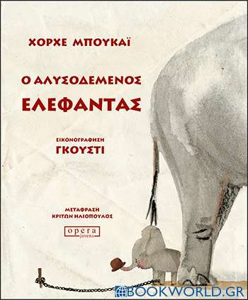 Ο αλυσοδεμένος ελέφαντας