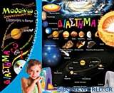 Διάστημα