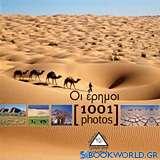 Οι έρημοι [1001 photos]