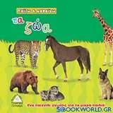 Τα ζώα