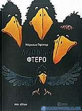Ασημένιο φτερό