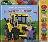 Το σύγχρονο αγρόκτημα