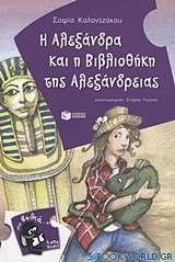 Η Αλεξάνδρα και η βιβλιοθήκη της Αλεξάνδρειας