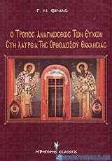 Ο τρόπος αναγνώσεως των ευχών στη λατρεία της ορθοδόξου εκκλησίας