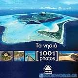Τα νησιά [1001 photos]
