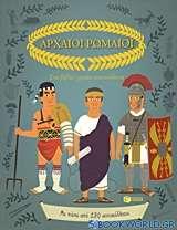 Αρχαίοι Ρωμαίοι