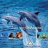 Ζώα της θάλασσας [1001 photos]
