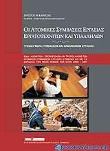 Οι ατομικές συμβάσεις εργασίας εργατοτεχνιτών και υπαλλήλων