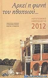 Λογοτεχνικό ημερολόγιο 2012