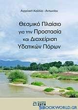 Θεσμικό πλαίσιο για την προστασία και διαχείριση υδατικών πόρων