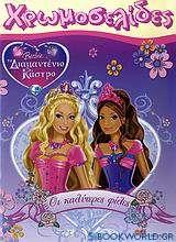 Barbie & το διαμαντένιο κάστρο: Οι καλύτερες φίλες
