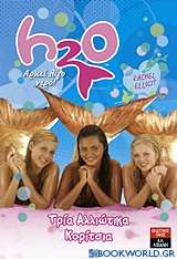 H20 - Αρκεί λίγο νερό: Τρία αλλιώτικα κορίτσια