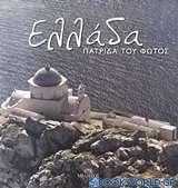 Ελλάδα πατρίδα του φωτός