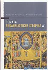 Θέματα εκκλησιαστικής ιστορίας