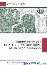 Ηθικές αξίες και πολιτική συμπεριφορά στην αρχαία Ελλάδα