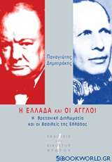 Η Ελλάδα και οι Άγγλοι