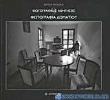 Φωτογραφικές αφηγήσεις: Φωτογραφίες δωματίου