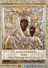Τα μοναστήρια της Αιτωλοακαρνανίας