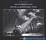 Φωτογραφικές αφηγήσεις: Εργάτες και βιομηχανικά τοπία