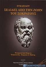 Ευκλείδου: Σελίδες από την ζωήν του Σωκράτους