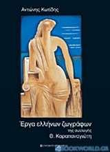 Έργα ελλήνων ζωγράφων της συλλογής Θ. Καραπαναγιώτη