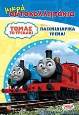 Τόμας το τρενάκι: Παιχνιδιάρικα τρένα